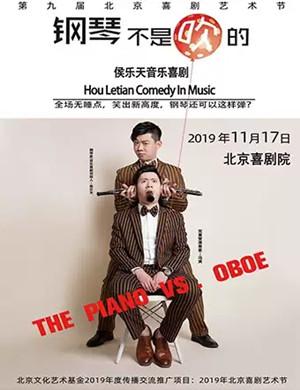 喜劇鋼琴不是吹的北京站