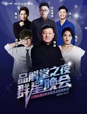 韓磊黃英保山群星演唱會