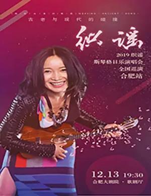 斯琴格日樂合肥演唱會