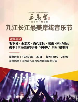 2019九江长江最美岸线音乐节