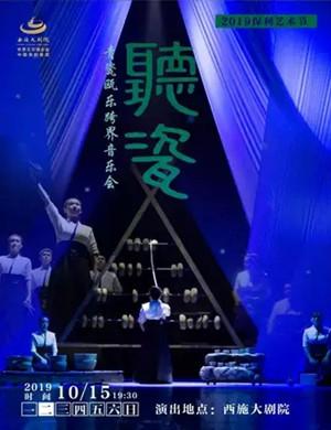 青瓷瓯乐绍兴音乐会