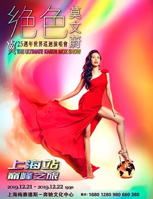 莫文蔚上海演唱会