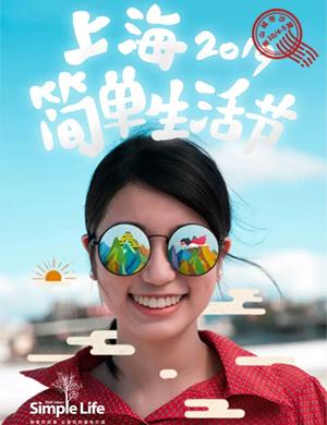上海简单生活节