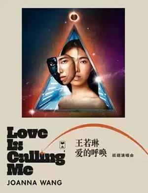 2021王若琳中山演唱会