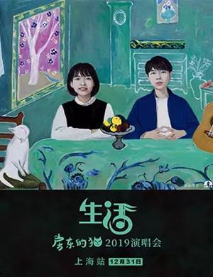 房東的貓上海演唱會