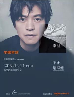 李健北京演唱會