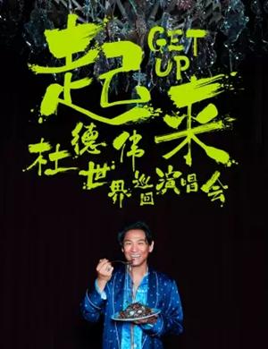 杜德偉北京演唱會