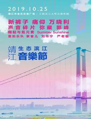 靖江生态滨江音乐节