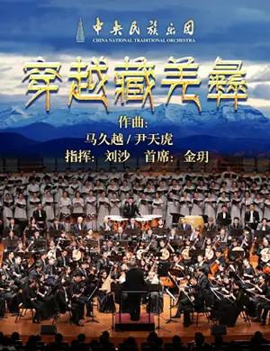穿越藏羌彝北京音樂會
