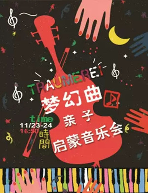 親子啟蒙鑒賞北京音樂會