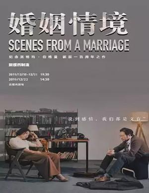 話劇婚姻情境北京站