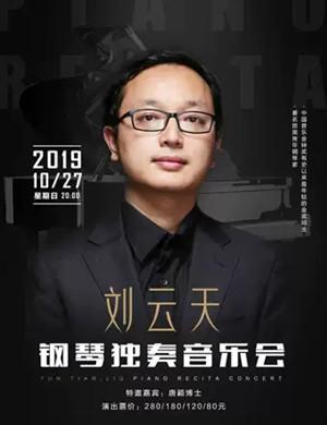 刘云天惠州音乐会