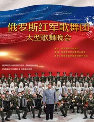 俄罗斯红军歌舞团惠州音乐会