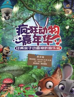 疯狂动物嘉年华武汉音乐会