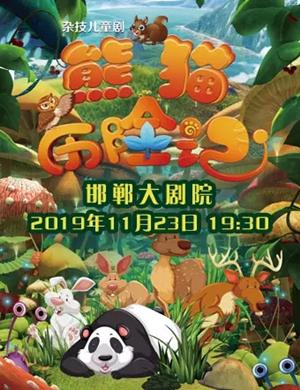 兒童劇熊貓歷險記邯鄲站