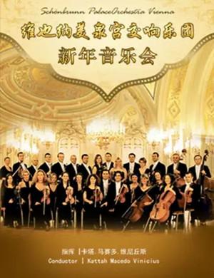 美泉宮交響樂團貴陽音樂會