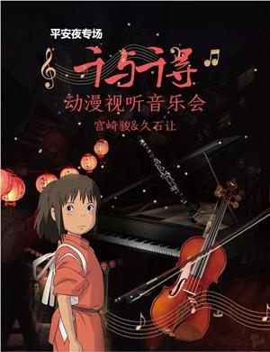 千与千寻唐山音乐会