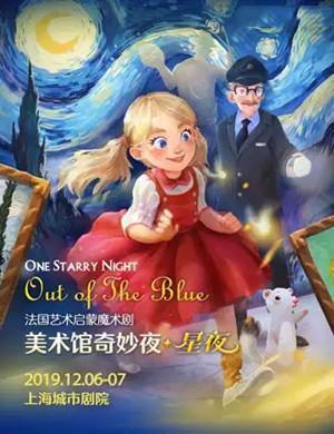魔術劇美術館奇妙夜星夜上海站