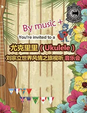 劉宗立上海音樂會