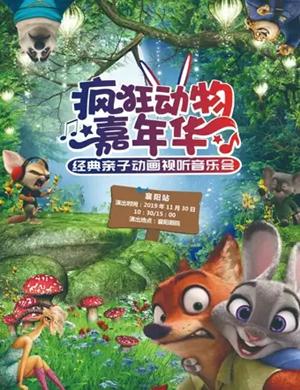 瘋狂動物嘉年華襄陽音樂會