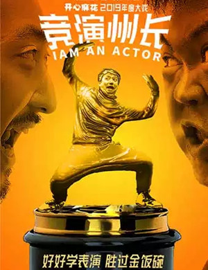 2020话剧《竞演州长》上海站