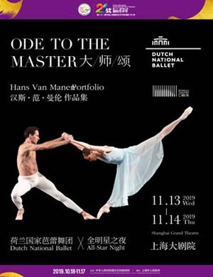 芭蕾舞大師頌上海站