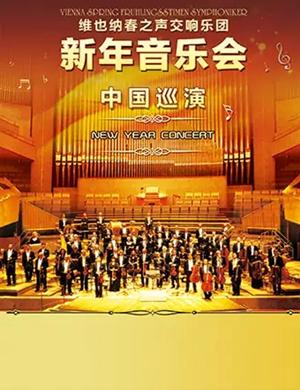 維也納春之聲交響樂團西安音樂會