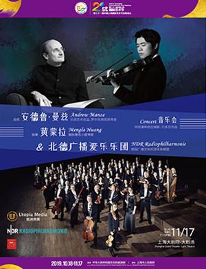 安德魯曼茲上海音樂會