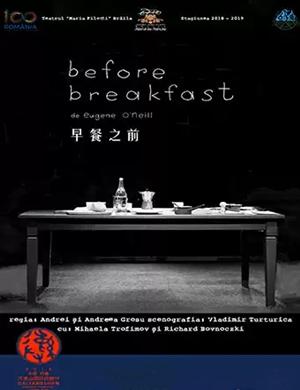 話劇早餐之前涼山站