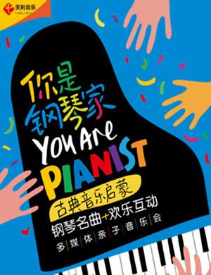 你是鋼琴家上海音樂會