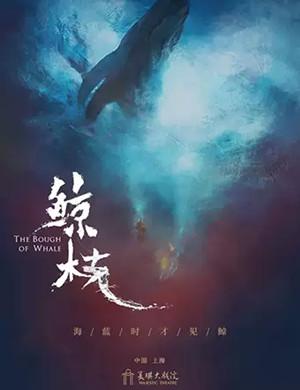 話劇鯨枝上海站
