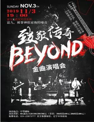 致敬beyond沈阳演唱会