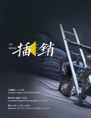 肢體劇插銷上海站