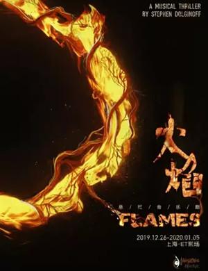 音樂劇FLAMES火焰上海站