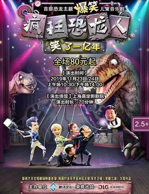 音樂劇瘋狂恐龍人上海站