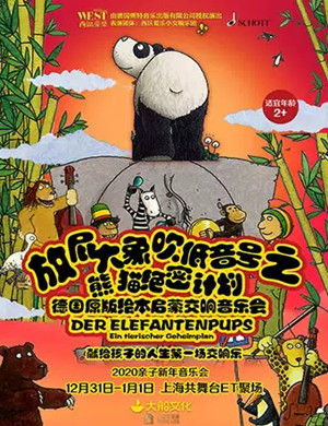 放屁大象上海音樂會