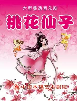 音樂劇桃花仙子天津站