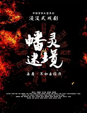 2020戲劇幡靈迷境沈陽站