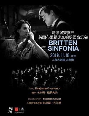 布里頓小交響樂團上海音樂會