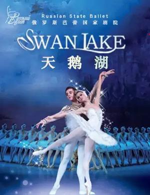芭蕾舞天鹅湖沈阳站