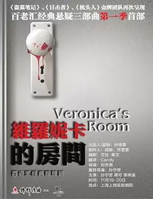 話劇維羅妮卡的房間上海站
