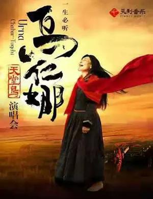 烏仁娜上海演唱會