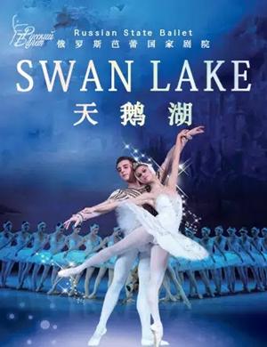 芭蕾舞天鵝湖北京站