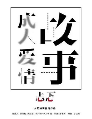 話劇成人愛情故事忐忑北京站
