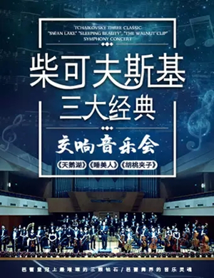 柴可夫斯基經典北京音樂會