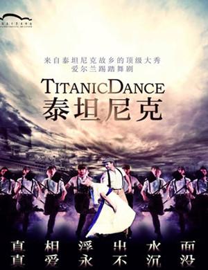 舞劇泰坦尼克上海站