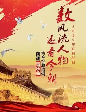 經典詩詞名家北京朗誦音樂會