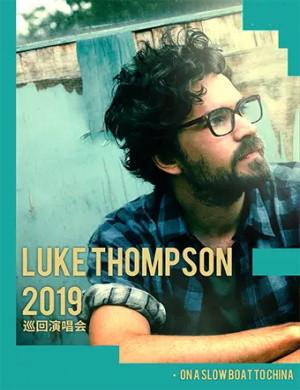 Luke Thompson上海演唱會