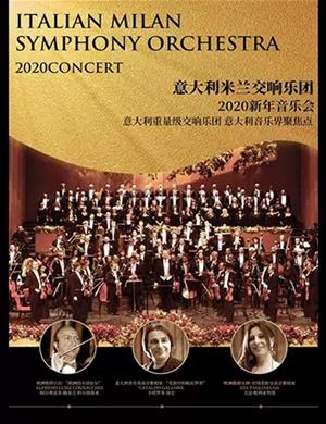 意大利米蘭交響樂團石家莊音樂會