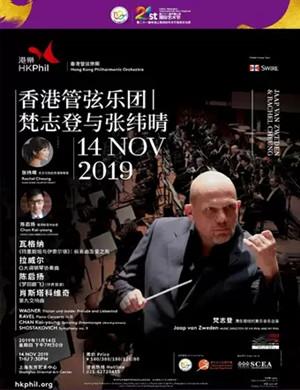 香港管弦樂團上海音樂會